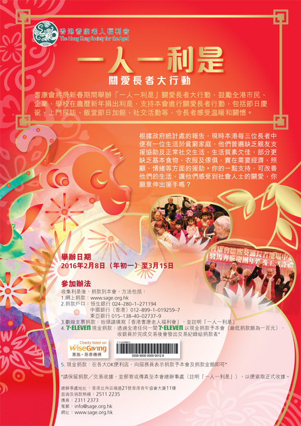 Red Packets Campaign – Care for the Vulnerable Elderly